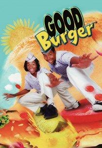 Отличный гамбургер