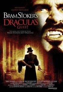 Гость Дракулы