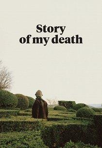 История моей смерти