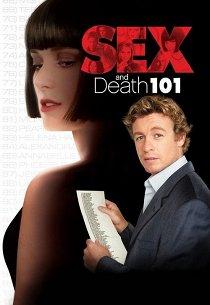 Секс и 101 смерть