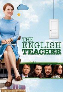 Учитель английского