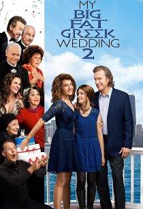 Моя большая греческая свадьба-2