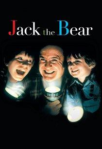 Джек-медвежонок