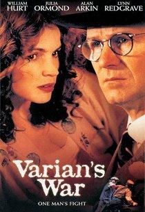 Список Вариана