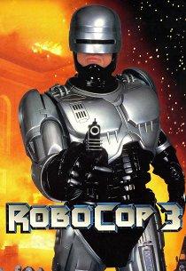 Робот-полицейский-3