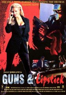 Пистолет и губная помада
