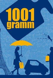 1001 грамм