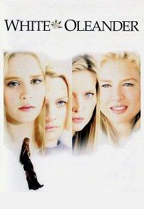 Белый Олеандр