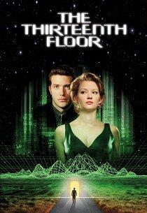 Тринадцатый этаж