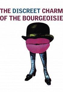 Скромное обаяние буржуазии