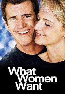 Чего хотят женщины