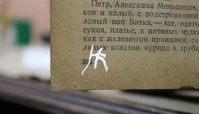 Вторжение: выставка испорченных книг и вещей