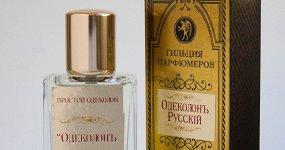 Придворный парфюмер