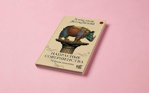 Неизвестный Египет XIX века, научная фантастика, новая книга Ильи Стогова