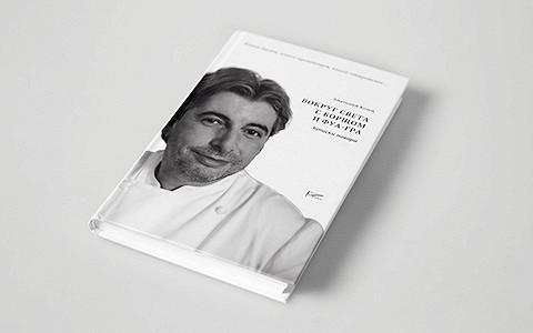 Мемуары Комма: саморазоблачение самого знаменитого повара России