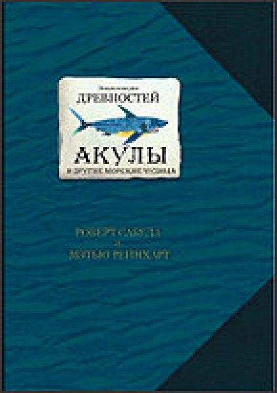Энциклопедия древностей: акулы и другие морские чудища