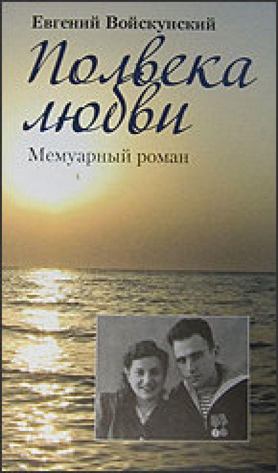 Полвека любви. Мемуарный роман