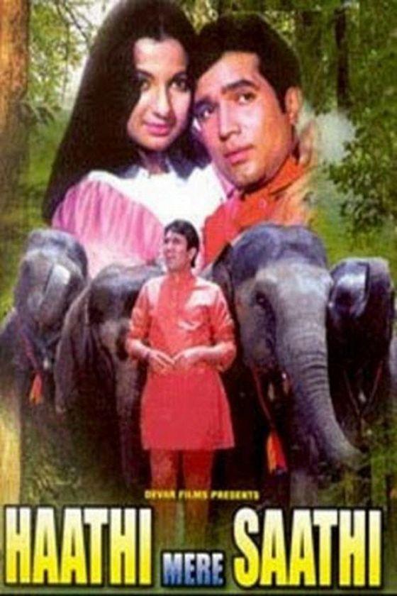 Слоны — мои друзья (Haathi Mere Saathi)