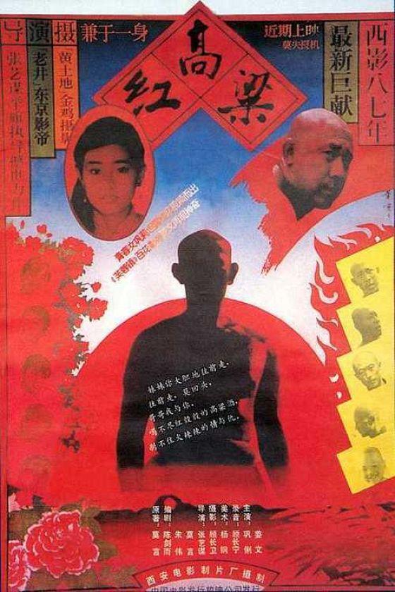 Красный гаолян (Hong gao liang)