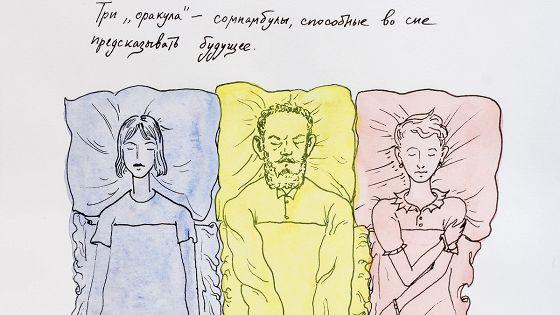 Павел Пепперштейн и арт-группа «Внуки сомнамбулы». Dream Work vol.2