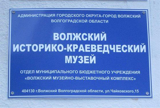 Волжский историко-краеведческий музей