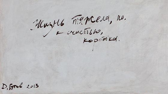 Дмитрий Гутов