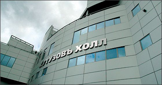 Кутузов-холл