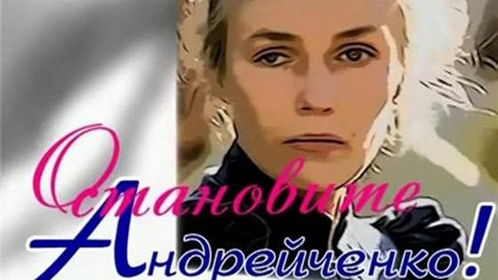 Остановите Андрейченко!