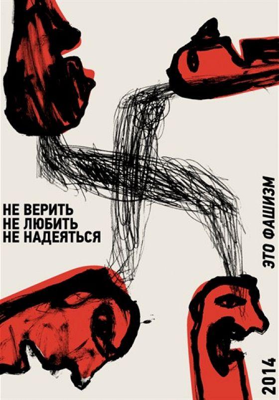 Петр Банков. Постер-арт