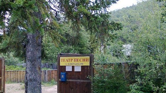 Авторский театр песни на Байкале