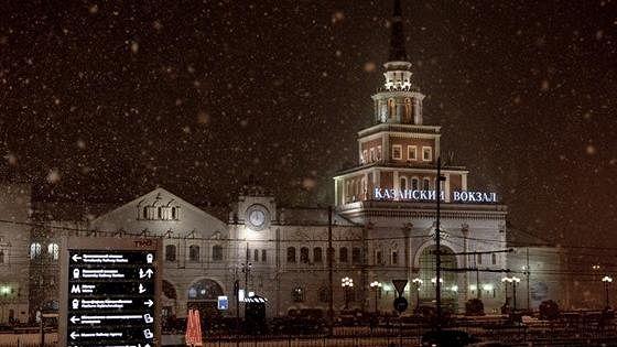 Казанский вокзал