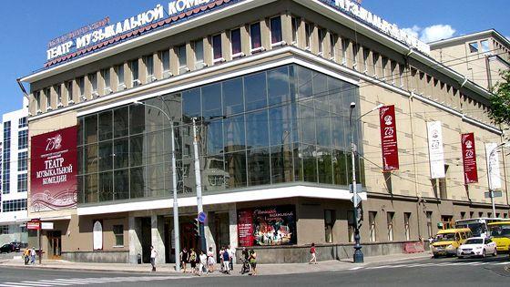 Свердловский театр музыкальной комедии