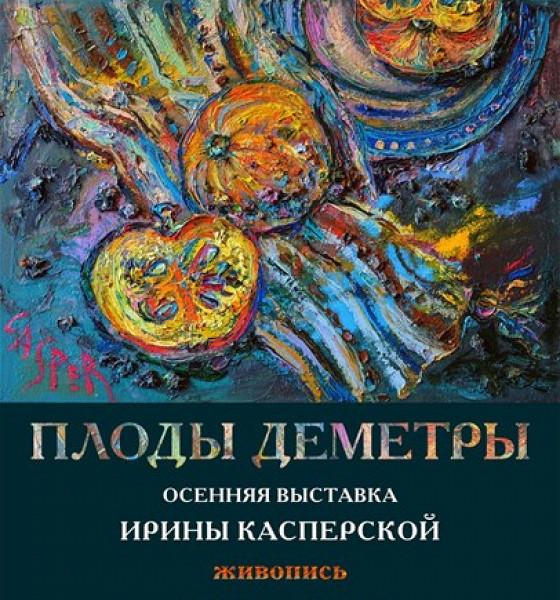 Ирина Касперская. Дары Деметры