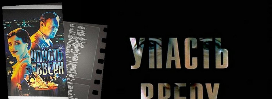 Кино: «Упасть вверх»