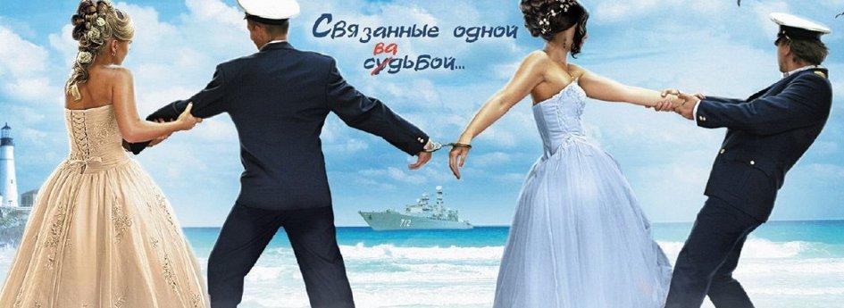 Кино: «Приказано женить»