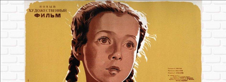Кино: «Первоклассница»