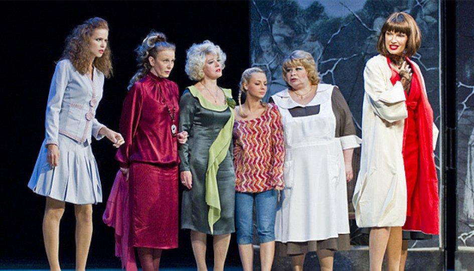 Театр: Восемь женщин и...