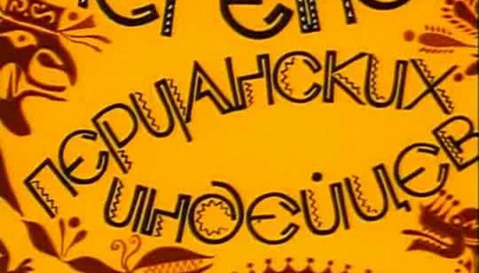 Кино: «Легенды перуанских индейцев»