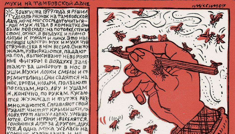 Выставки: Состояния Александра Максимова