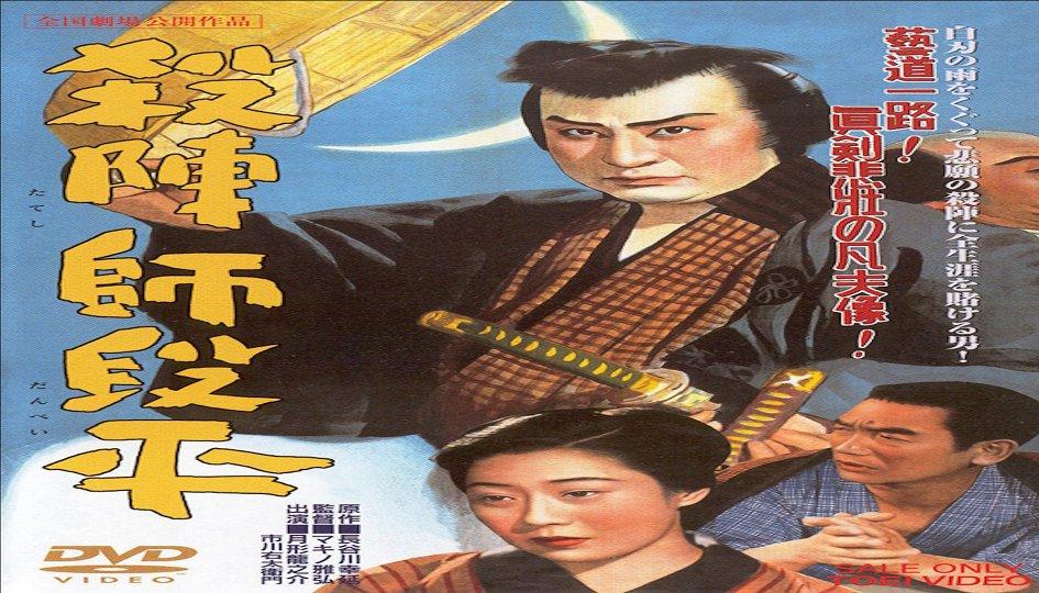 Кино: «Мастер мечей»
