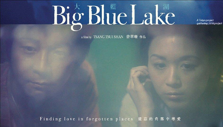 Кино: «Большое синее озеро»