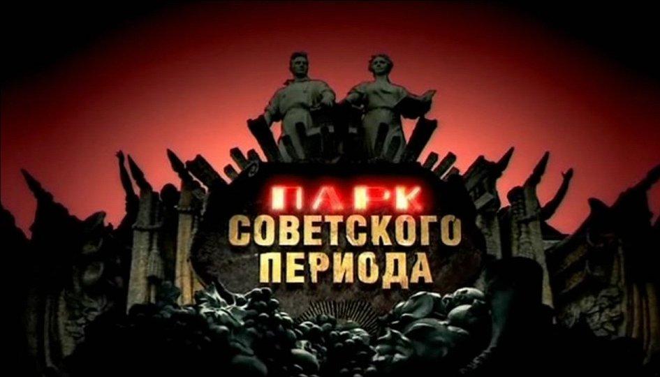 Кино: «Парк советского периода»