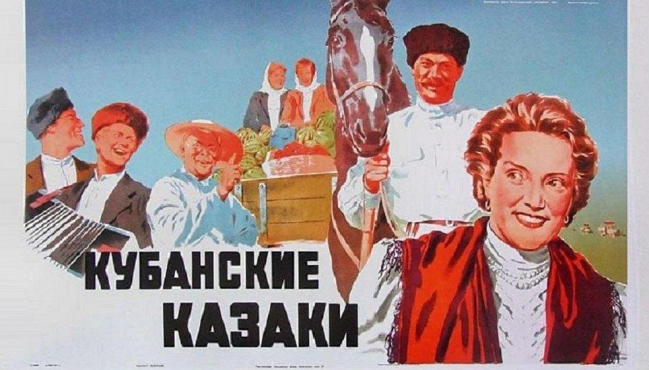 Кино: «Кубанские казаки»