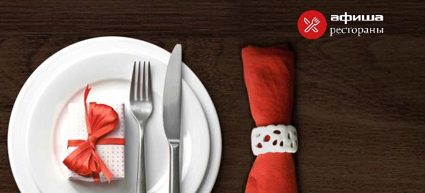 fitcher: Ужин в подарок друзьям и близким