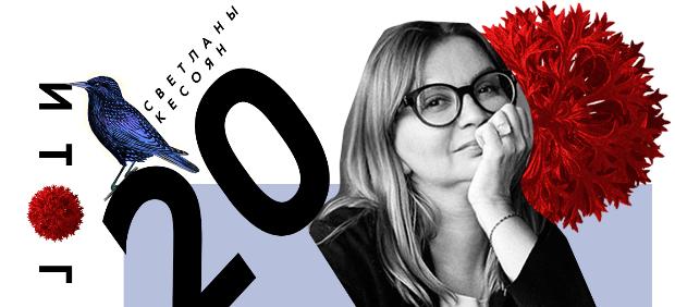 fitcher: Итоги-2020: версия Светланы Кесоян