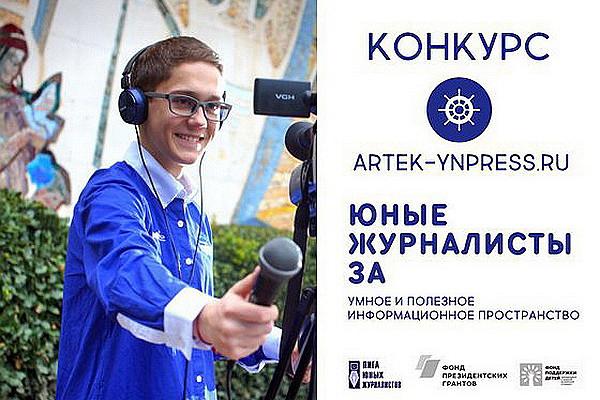 Богородские школьники стали победителями Всероссийского конкурса юных журналистов
