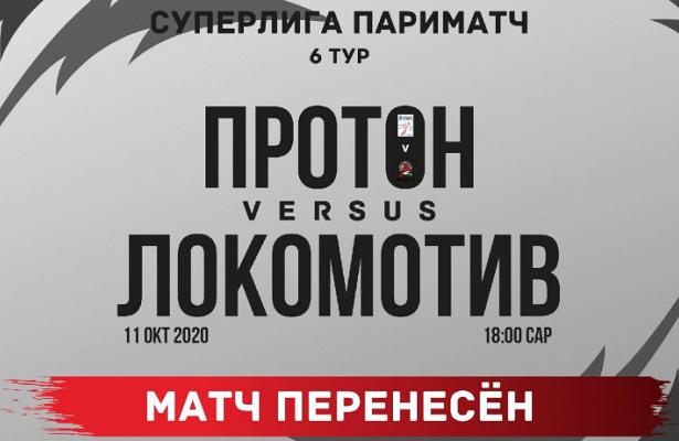 Матч саратовского «Протона» с«Локомотивом» перенесли из-заобнаруженного COVID-19