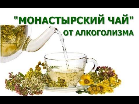 Чай который помогает от алкоголизма