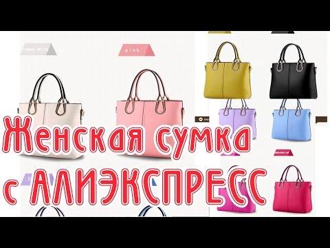 Набор сумок с алиэкспресс отзывы
