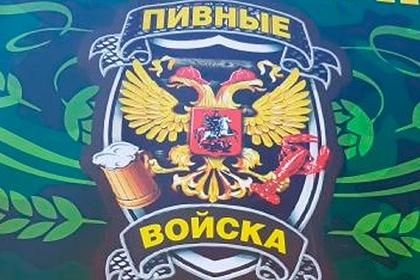 «Пивные войска» признали оскорблением России